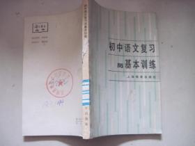 初中语文复习与基本训练