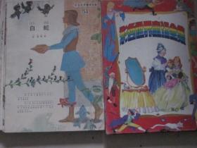 彩色世界童话全集   第六辑