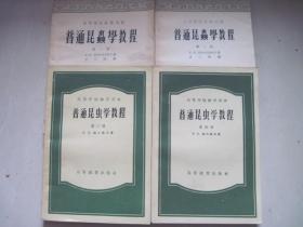 普通昆虫学教程   1---4册   高等学校教学用书