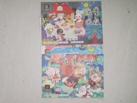 儿童画报    1986   8   10   11