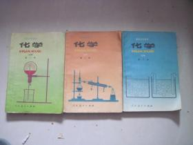化学   高级中学课本1   2必修和选修3册