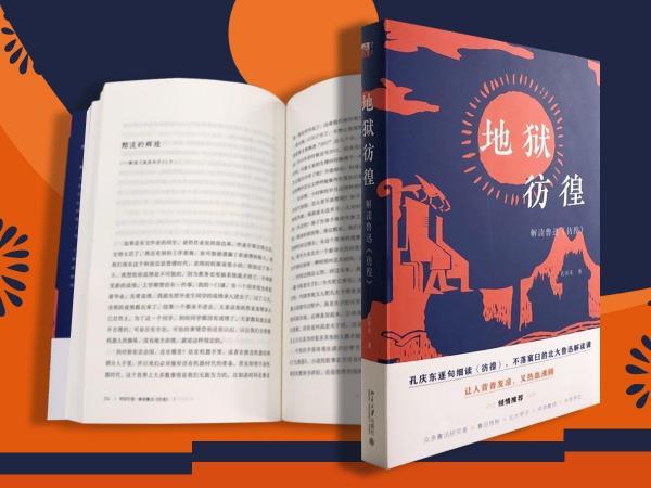 独家丨孔庆东亲笔签名钤印《地狱彷徨:解读鲁迅<彷徨>》  包邮(不含新疆、西藏)