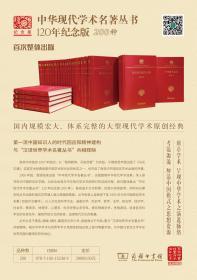 中华现代学术名著丛书 120年纪念版(16开精装 全200种213册 原箱装 共8箱)