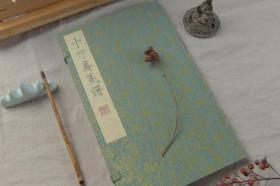 彩色印刷 套印笺谱 · 泾县半生熟宣纸  《十竹斋笺纸》(一函60张)