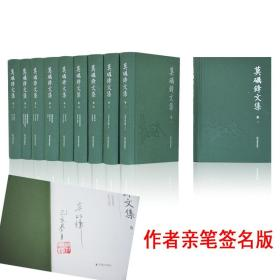特惠·莫礪峰簽名 鈐印《莫礪鋒文集》(16開精裝 全十冊)