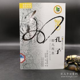 绝版| 孔子:即凡而圣(海外中国研究丛书)