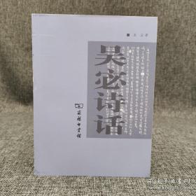 全新特惠· 吴宓诗话