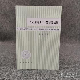 全新特惠书·  汉语口语语法 (赵元任 作品)