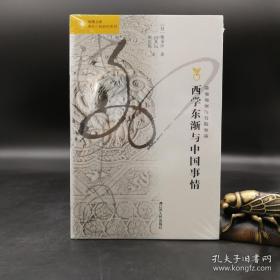 绝版| 凤凰文库·海外中国研究系列:西学东渐与中国事情(海外中国研究丛书)