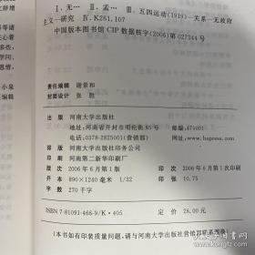 每周一礼66:刘震云签名钤印《温故一九四二》(典藏版,精装)+绝版丨孟庆澍《无政府主义与五四新文化》+《玄奘集编年校注》