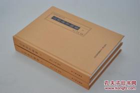 刘涛、潘杰双签名钤印《山西杂字辑要》布面特装本(精装上下两册,限量编号一百部)