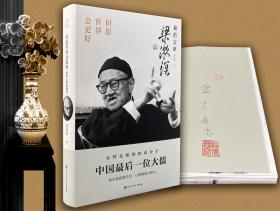 钤梁漱溟印+93岁梁培恕先生签名钤印《但愿世界会更好—我的父亲梁漱溟》毛边本(精装)
