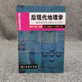 全新特惠书· 后现代地理学