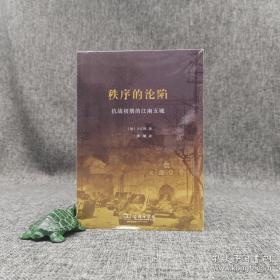 全新特惠书· 秩序的沦陷:抗战初期的江南五城