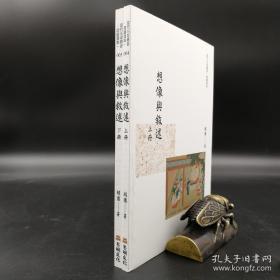 赵园签名钤印 台湾万卷楼版 《想像与叙述》(上下册)