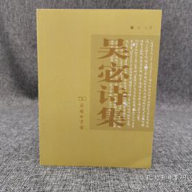 全新特惠· 吴宓诗集