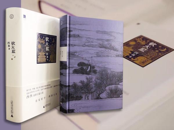 独家丨西西钤印《钦天监》毛边本  附精美藏书票一枚(精装)  包邮(不含新疆、西藏)