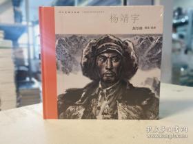 特惠   杨靖宇(12开精装)——中国连环画名家名作系列; 不含喷码