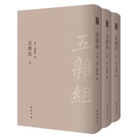 特惠    五杂组  五杂俎(古典精粹 16开精装 影印本 全三册)