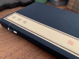 特价·古法木刻·初刷蓝印本·《薛涛诗》·传统线装玉版宣纸本·写刻精美·全一函一册
