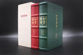 【小羊皮精装】【手工竹节】【签名书票】《知堂书话》两卷本定制版(花色),限量制作5套,本套编号005