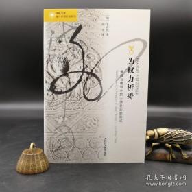 绝版| 为权力祈祷:佛教与晚明中国士绅社会的形成(海外中国研究丛书)