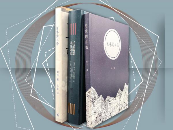 每周一礼50:刘铮《日本读书论》毛边本+王志耕先生题辞·签名·钤印 《托尔斯泰读书随笔》(题词为托尔斯泰读书名言;精装)+雷戈《尼采的井盖》