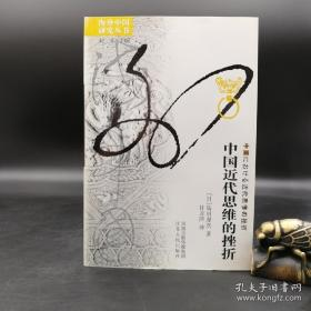 绝版| 中国近代思维的挫折(海外中国研究丛书)