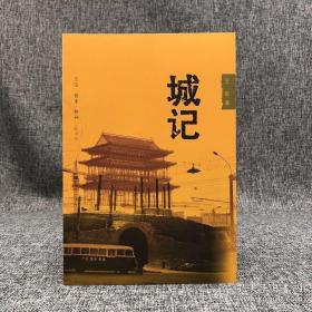 王军签名钤印《城记:20世纪北京的古城改造》(锁线胶订,四色印刷)
