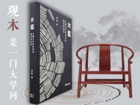 周默题词·编号·签名钤印 香港商务版《木鑒—中國古代家具用材鑒賞與研究》毛边本(布面精装;四色印刷) 一版一印