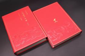 小羊皮装 扬之水签名·钤印《读书十年》三卷本 定制版 欧式竹节手敲圆脊 唯一编号(红色)