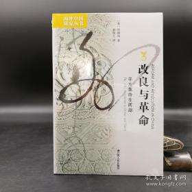 绝版| 改良与革命:辛亥革命在两湖(海外中国研究丛书)