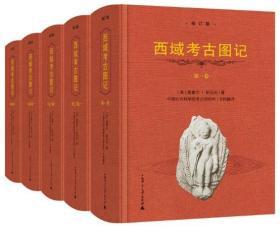 西域考古图记(8开精装本 全五册)
