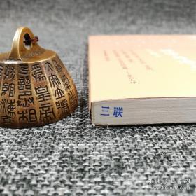 每周一礼67:叶三《腰斩哪吒(白色封面)》(绝版溢价书)+台湾万卷楼版 仇小屏 钟玖英编 《靈活的語言:王希傑語言隨筆集》+《星云大师演讲集:禅学与净土》