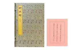 范景中签名纪念票 《竹上草》朱印本 (限量100部)