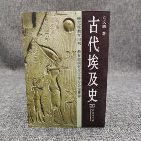 全新特惠· 古代埃及史
