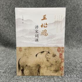王兆鹏签名钤印《王兆鹏讲宋词课》