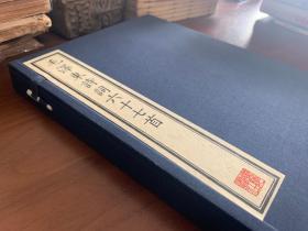 红色新善本·传统木刻刷印·宣纸线装本《毛泽东诗词六十七首》(朱印版画插图·手写隶书上版墨印本·限量谨制一百部)限时优惠四折首发