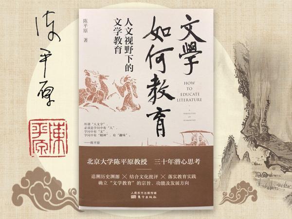 陈平原签名钤印《文学如何教育:人文视野下的文学教育》(精装、初版) 包邮(不含新疆、西藏)
