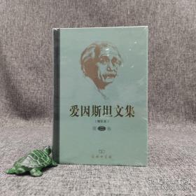 全新特惠· 爱因斯坦文集(第二卷)(增补本)(布脊精装)
