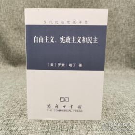全新特惠书· 自由主义、宪政主义和民主