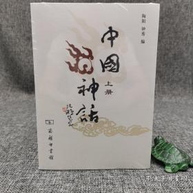 全新特惠·  中国神话(全3册)