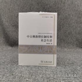 全新特惠书· 中古佛教僧官制度和社会生活
