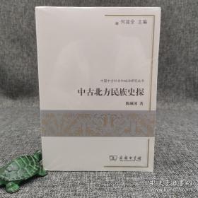 全新特惠·  中古北方民族史探