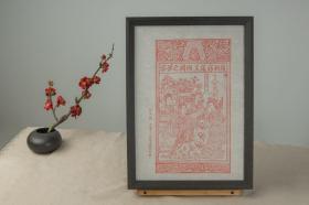 古法木刻 · 十二世纪木版装饰画雕版套印《四美图》初刷实木摆台(非遗大师匠心刻印)