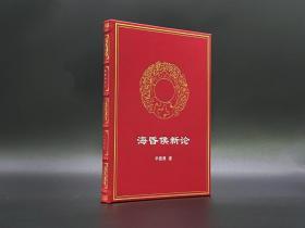竹节装 上书口烫金  辛德勇签名钤印《海昏侯新论》 红色 羊皮真皮版