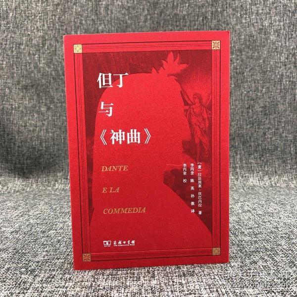李丙奎签名钤印《但丁与<神曲>》  ;包邮