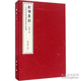 线装古籍  《红楼叠影:中山大学近代建筑群的人文解读》