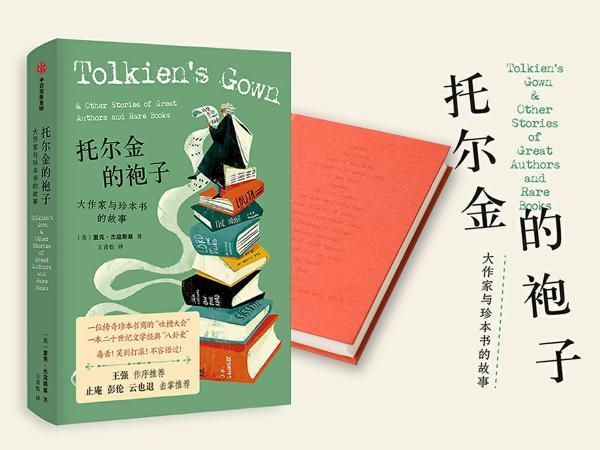 独家| 译者王青松签名《托尔金的袍子:大作家与珍本书的故事》(精装毛边本,一版一印) 包邮(不含新疆、西藏)