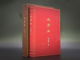 欧式竹节装 书口烫金  戴建华签名钤印《文学课》定制版红色 羊皮真皮版